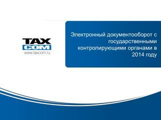 Электронный документооборот с государственными контролирующими органами в 2014 году