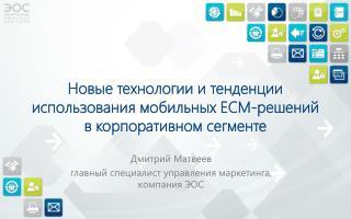 Новые  технологии и тенденции  использования  мобильных ECM-решений  в  корпоративном  сегменте