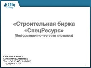 «Строительная биржа « СпецРесурс » (Информационно-торговая площадка)
