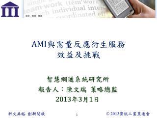 AMI 與需量反應衍生 服務 效益 及挑戰