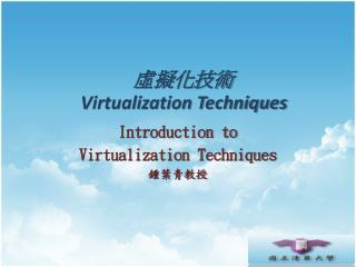????? Virtualization Techniques