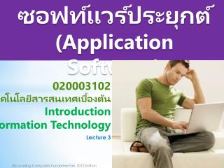 02000310 2 เทคโนโลยีสารสนเทศเบื้องต้น Introduction to Information Technology