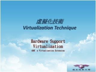虛擬化技術 Virtualization Technique