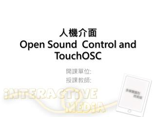 ???? Open Sound  Control and  TouchOSC