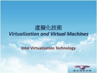 虛擬化技術 Virtualization and Virtual  Machines