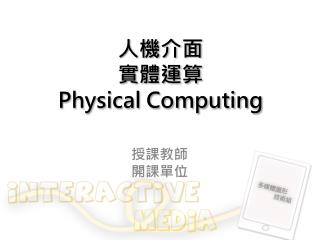 人機介面 實體運算  Physical Computing