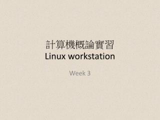 計算機概論實習 Linux workstation