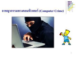 อาชญากรรมทางคอมพิวเตอร์ ( Computer Crime)
