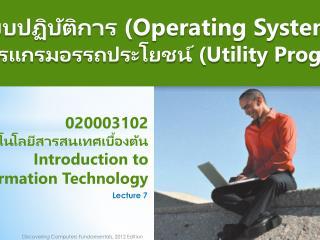 020003102 เทคโนโลยีสารสนเทศเบื้องต้น Introduction to Information Technology