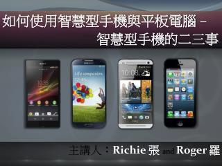 主講人 : Richie  張 and Roger  羅