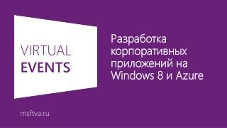 Разработка корпоративных приложений на  Windows  8  и  Azure