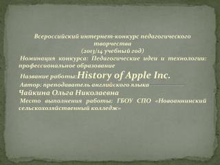 Всероссийский интернет-конкурс педагогического творчества (2013/14 учебный год)