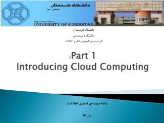 : Part 1 Introducing Cloud Computing