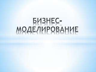 БИЗНЕС-МОДЕЛИРОВАНИЕ
