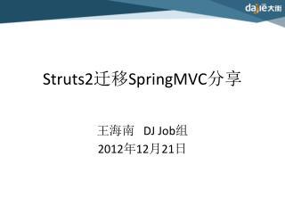 Struts2 迁移 SpringMVC 分享