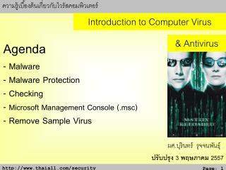 ความรู้เบื้องต้นเกี่ยวกับไวรัสคอมพิวเตอร์