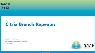 Citrix Branch Repeater