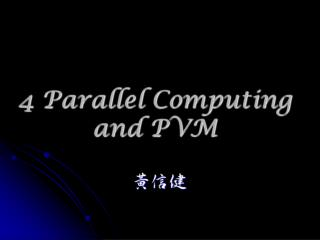 4 Parallel Computing and PVM