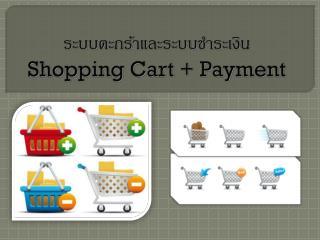 ????????????????????? ???? Shopping Cart + Payment