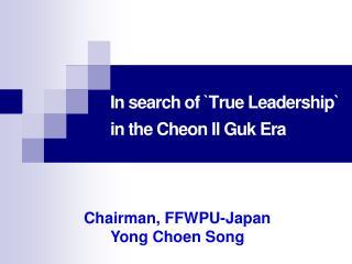 In search of `True Leadership` in the  Cheon Il  Guk Era