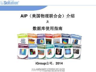 AIP (美国物理联合会)介绍 及 数据库使用指南