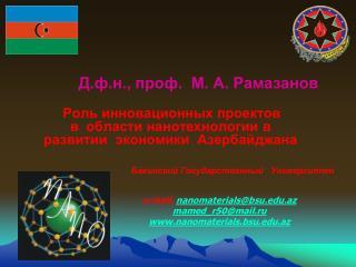 Роль инновационных проектов в области  нанотехнологии  в развитии экономики Азербайджана