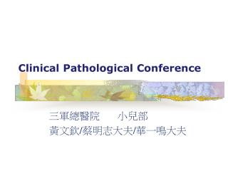 clinical pathological conference