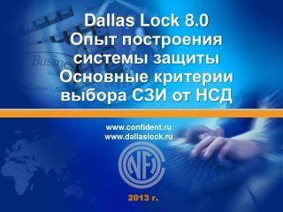 Dallas Lock 8.0 Опыт построения системы  защиты Основные  критерии  выбора  СЗИ от  НСД