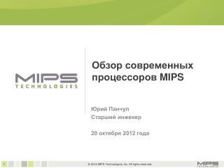 Обзор современных процессоров  MIPS