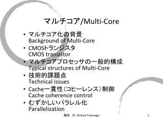 マルチコア /Multi-Core