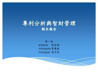 專利 分析與智財管理 期末報告