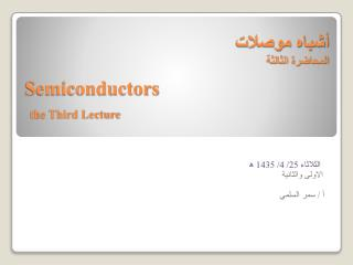 Semiconductors the Third Lecture