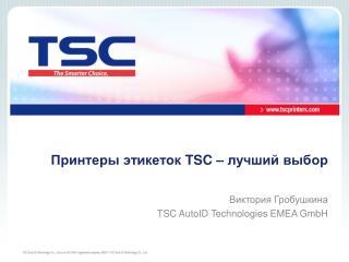 Принтеры этикеток  TSC  – лучший выбор