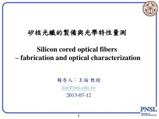 矽核光纖的製備與光學特性量測 Silicon cored optical fibers  – fabrication and optical characterization