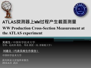 ATLAS 探测器上 WW 过程产生截面测量