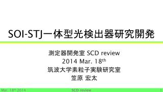 ??????  SCD review 2014 Mar. 18 th ???????????? ?? ??