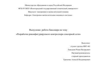 Министерство образования и науки Российской Федерации ФГБ ОУ ВПО «Волгоградский государственный технический университет