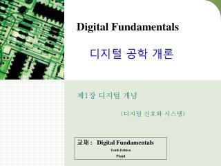 디지털 공학  개론