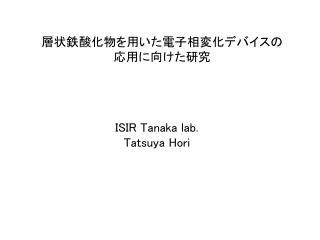 ISIR Tanaka lab. Tatsuya Hori