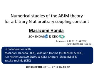 Numerical studies of the ABJM theory for arbitrary N at arbitrary coupling constant