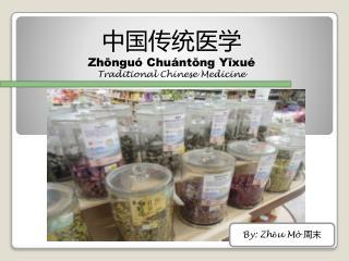 By:  Zhōu Mò 周末