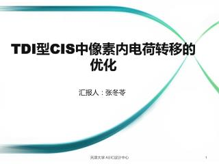 TDI 型 CIS 中像素 内电荷转移的优化