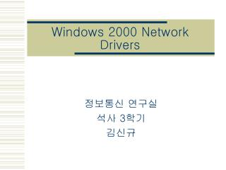 Windows 2000 Network Drivers