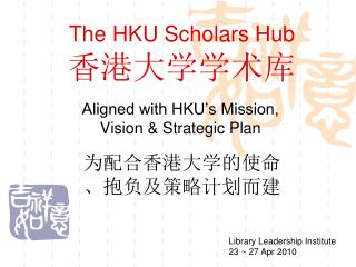 The HKU Scholars Hub