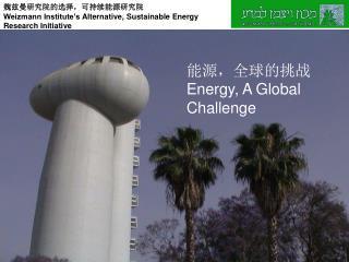 能源,全球的挑战 Energy, A Global  Challenge