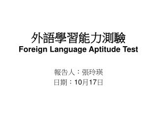 foreign language aptitude test