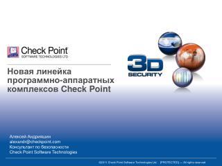 Новая линейка программно-аппаратных комплексов  Check Point