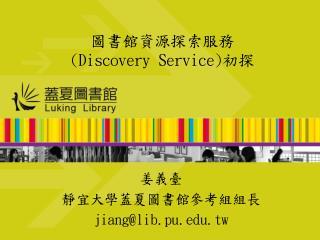 圖書館資源探索服務 (Discovery Service) 初探