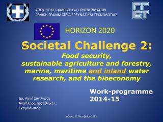 Societal Challenge 2: Food security,  sustainable agriculture and forestry,  marine,  maritime  and inland  water resea
