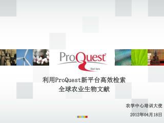 利用 ProQuest 新平台高效检索 全球农业生物文献 农学中心培训大使 2012 年 04 月 18 日